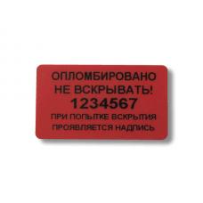 Контрольные этикетки 20x35